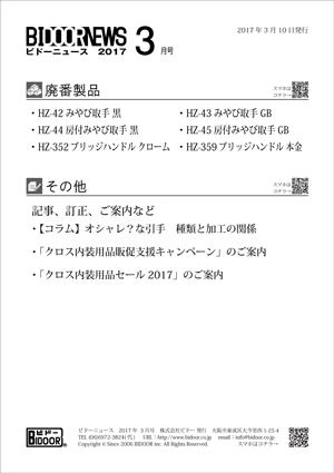 表紙201703