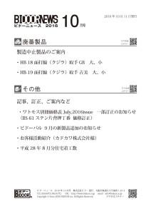 BN_201610_mon_1