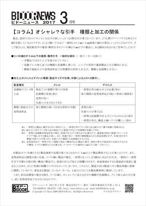 BN_201703_oth_01