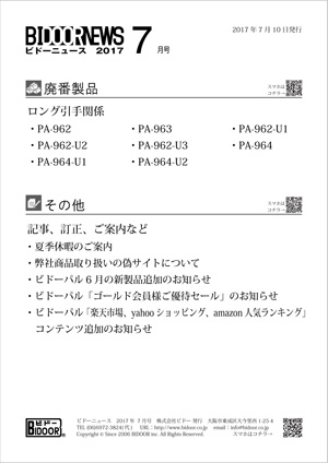 BN_201707_mon-1