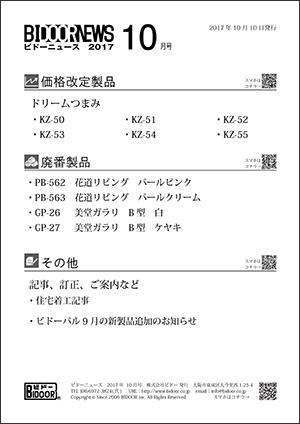 BN_201710_mon-1