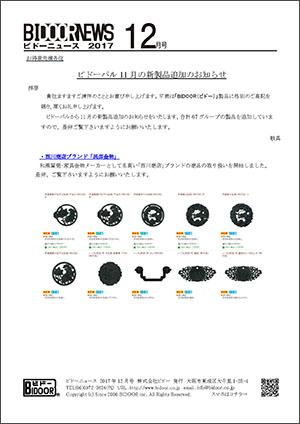 BN_201711_oth_01
