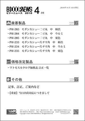 BN_201804_mon-1